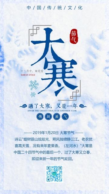大寒/24节气/传统文化