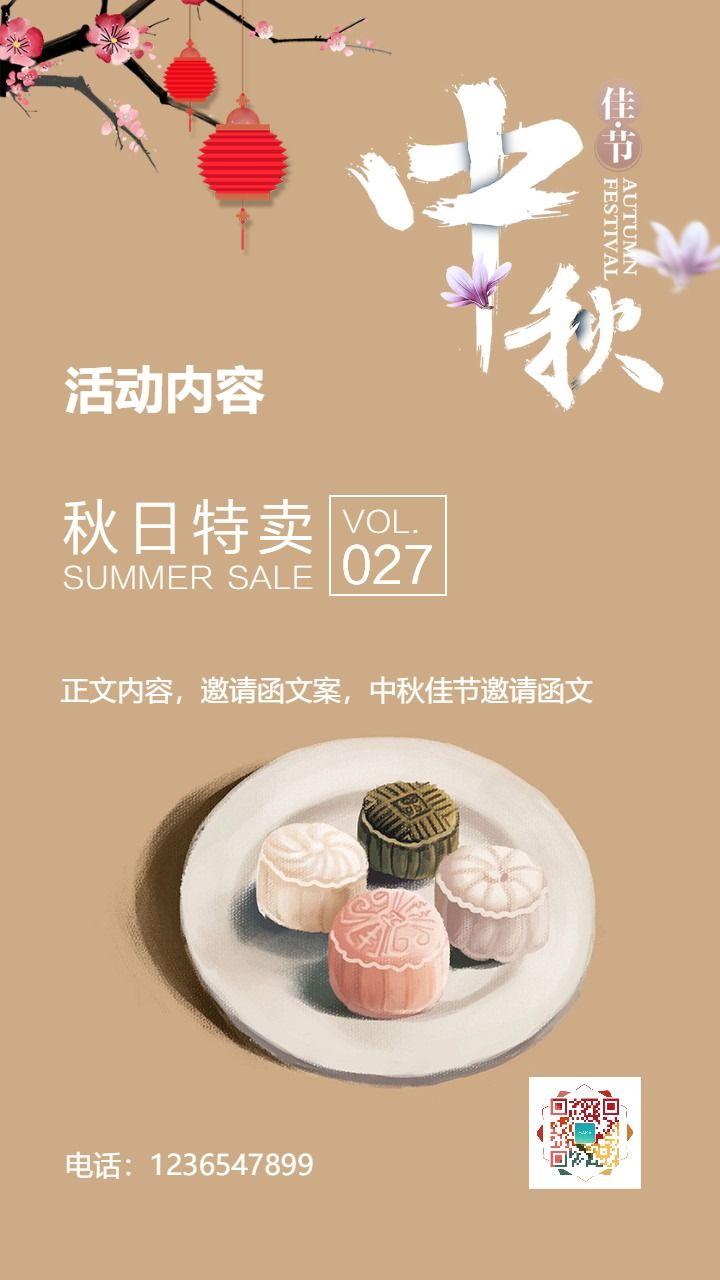 中秋节活动促销海报
