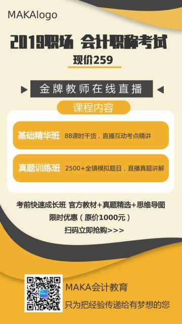 扁平黄色风会计职业课程内容宣传海报