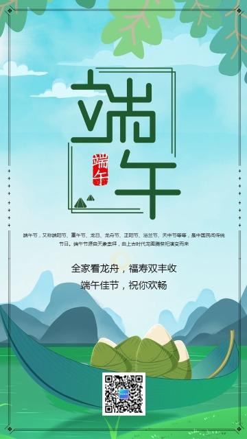 蓝色中国风传统端午节贺卡海报