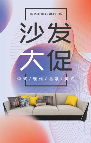 紫色渐变风格家装节沙发促销宣传H5