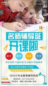 小学/中学辅导班培训班 教育机构 招生宣传