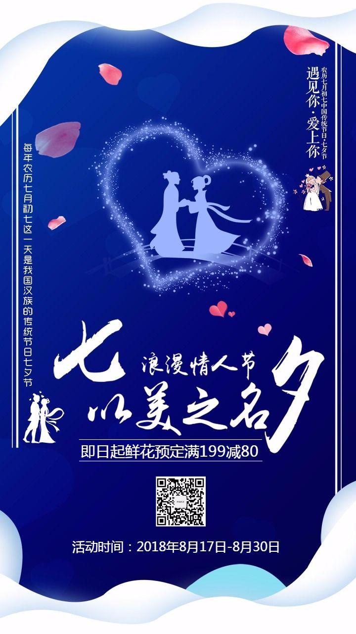 七夕告白祝福贺卡促销优惠祝福海报设计