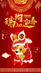 贺新春/新春贺卡/春节祝福/拜年/除夕祝福/贺卡/企业祝福/新春