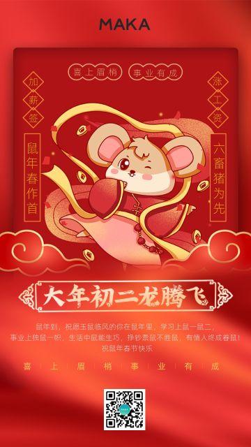正月初二回娘家中国风2020鼠年春节祝福大年初二拜年手机版新年日签习俗海报