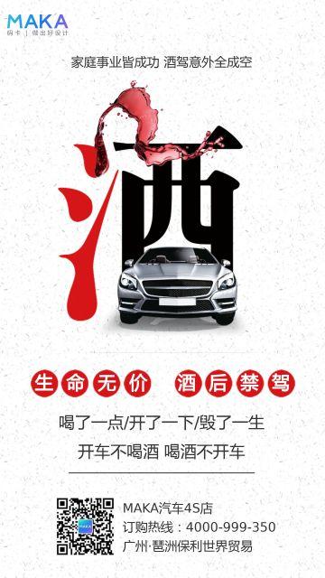 简约4S店安全驾驶宣传海报
