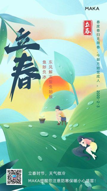 绿色简约插画风格24节气立春节气宣传手机海报
