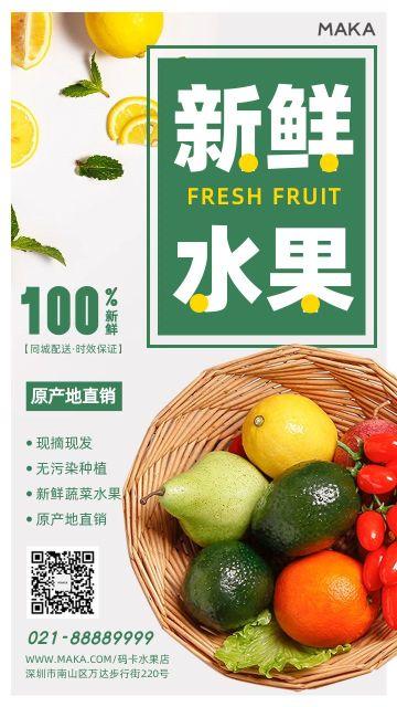 扁平简约新鲜水果秋季促销活动海报