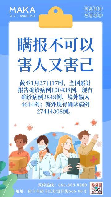 蓝色卡通风格春节疫情宣传手机海报