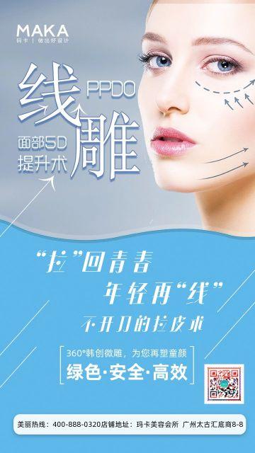 蓝色小清新风美容行业抗衰老线雕介绍宣传海报