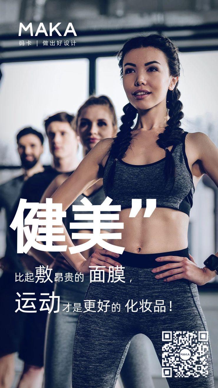 健身房锻炼励志推广宣传等心情日签收集海报设计模板
