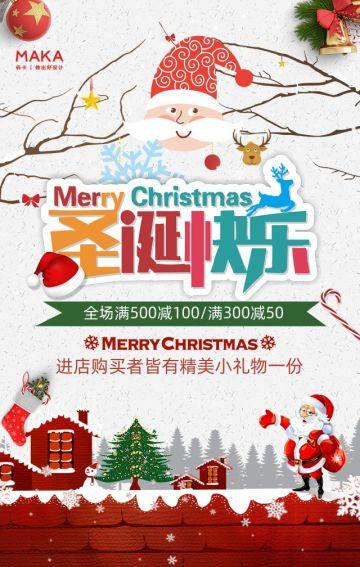 白色卡通可爱圣诞节通用促销H5