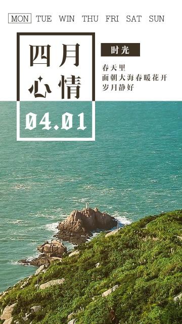 清新文艺四月你好早安晚安日签问候手机宣传海报