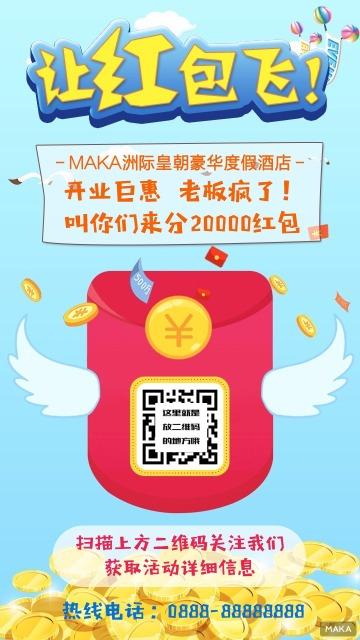 企业公司宣传招商开业送红包活动卡通清新
