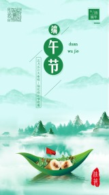 简约卡通手绘可爱端午节山水粽子船端午节商家促销打折活动宣传海报