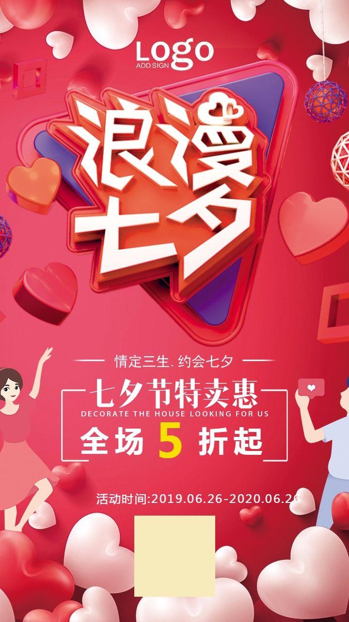 【七夕情人节14】七夕唯美浪漫活动宣传促销通用海报
