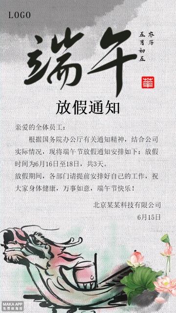端午节放假通知海报公司企业简约大气中国风端午节放假通知放假公告