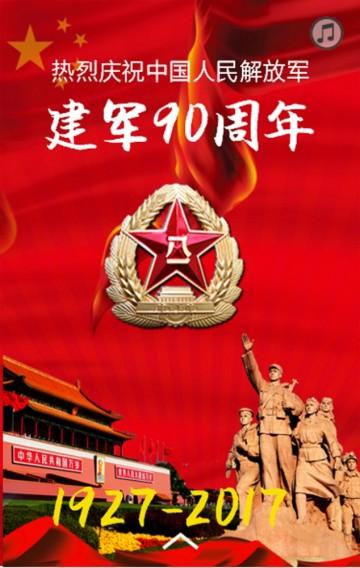 1927-2017  庆祝解放军建军90周年