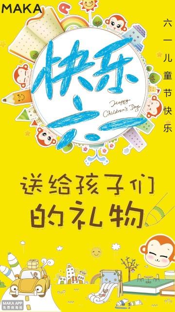 黄色可爱六一儿童节节日活动促销宣传海报