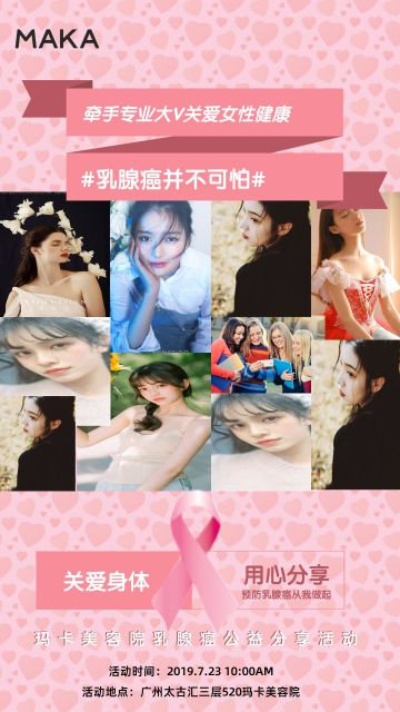 时尚浪漫丽人美容美发女性健康公益活动宣传海报