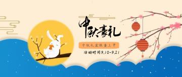 简约风中秋节礼盒微信公众号头条封面首图模板