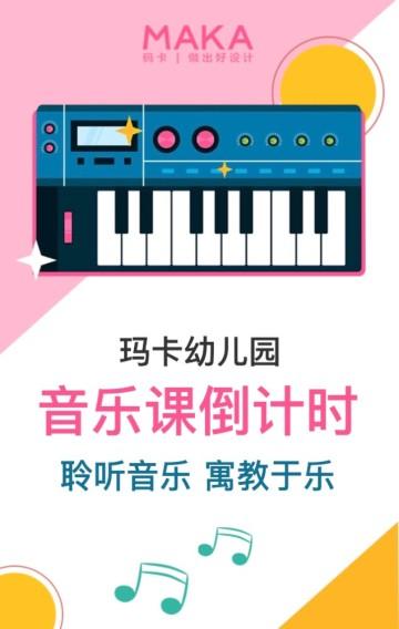 粉色扁平简约风早教幼儿园音乐课招生教育培训宣传H5