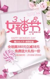 3.8女生节妇女节女神专属活动企业个人通用店铺优惠活动促销打折清新唯美时尚