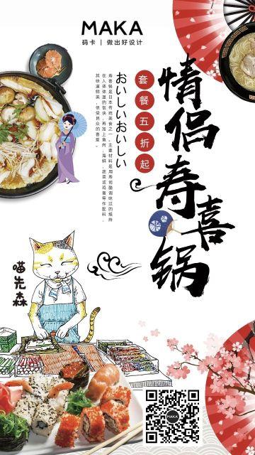 七夕节餐饮行业情侣套餐促销活动手机宣传海报