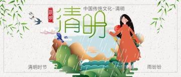 卡通清明节中国传统文化习俗宣传推广公众号封面头条