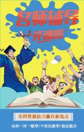 寒假暑假补习班辅导班提高班冲刺班招生、一对一小学初中高中