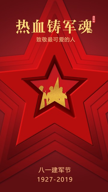红色简约风八一建军节创意海报