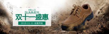 双十一特惠季简约大气互联网各行业宣传促销电商banner