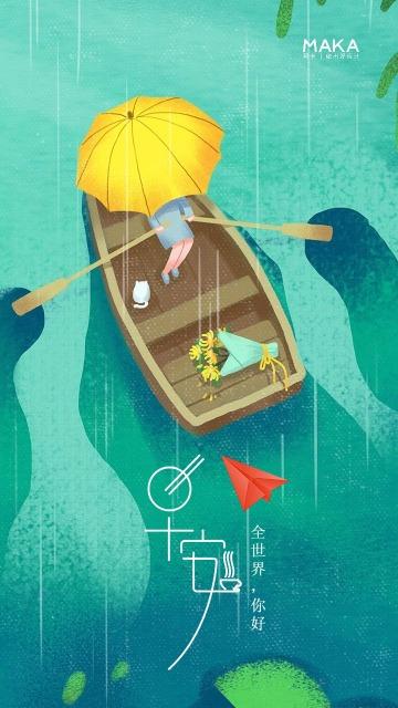 手绘雨天小船划船小清新文艺早晚安日签早安心情寄语宣传海报