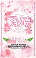 女神节 三八节 妇女节祝福 女王节促销