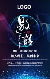 炫酷快闪高端蓝色黑色科技星空商务会议会展招商发布会邀请函