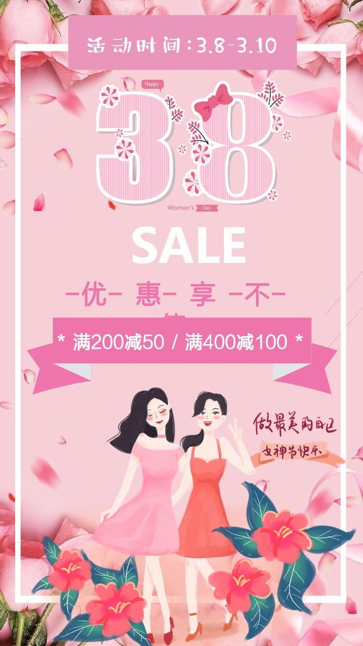38女王节/女神节/妇女节/商家促销优惠活动海报