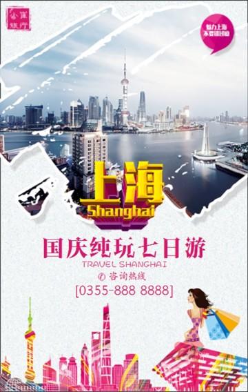 国庆_旅游团上海七日游模板