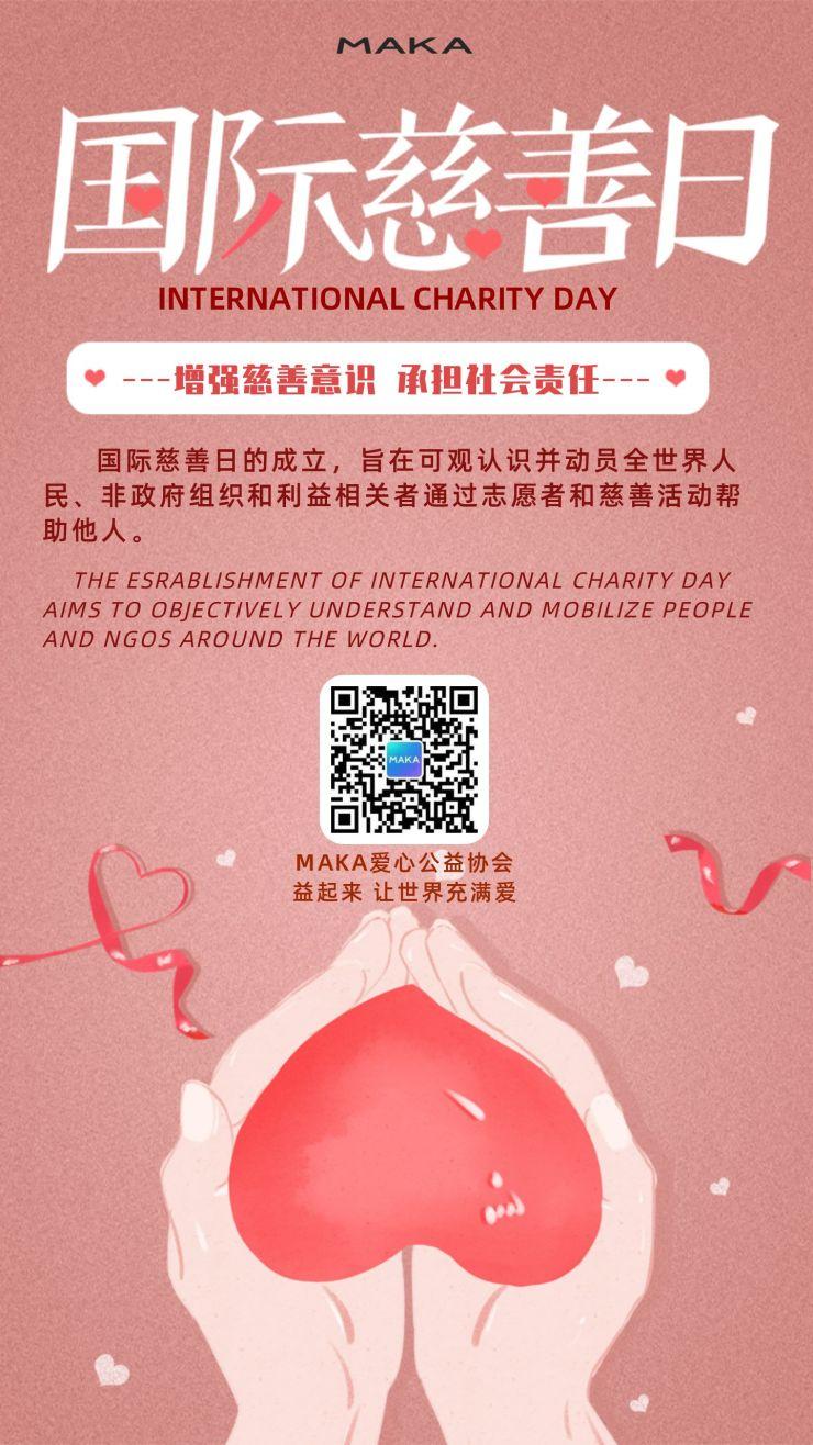 粉色小清新国际慈善日宣传推广海报