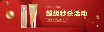红色简约大气店铺首页banner双十一双11电商banner