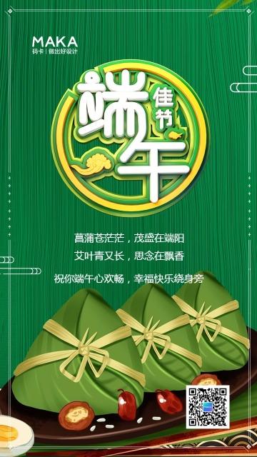 绿色中国风端午节祝福问候贺卡海报