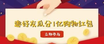 红色简约红包礼券活动微信公众号封面头图