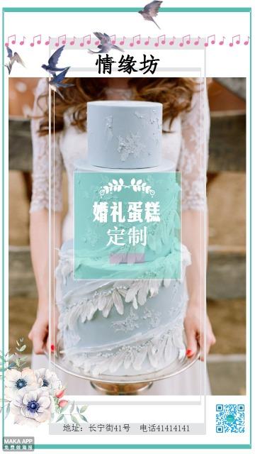 婚礼蛋糕店甜品店情缘坊婚礼蛋糕定制
