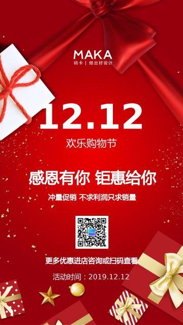 红色简约喜庆双十二商家店铺促销活动宣传海报