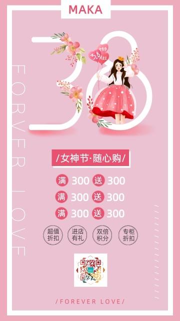 38女神节妇女节节日促销宣传女王节商家促销