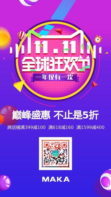 双十一全球狂欢节促销海报