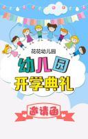 幼儿园开学典礼 幼儿园招生宣传幼儿园开学招生幼儿园托管班早教招生