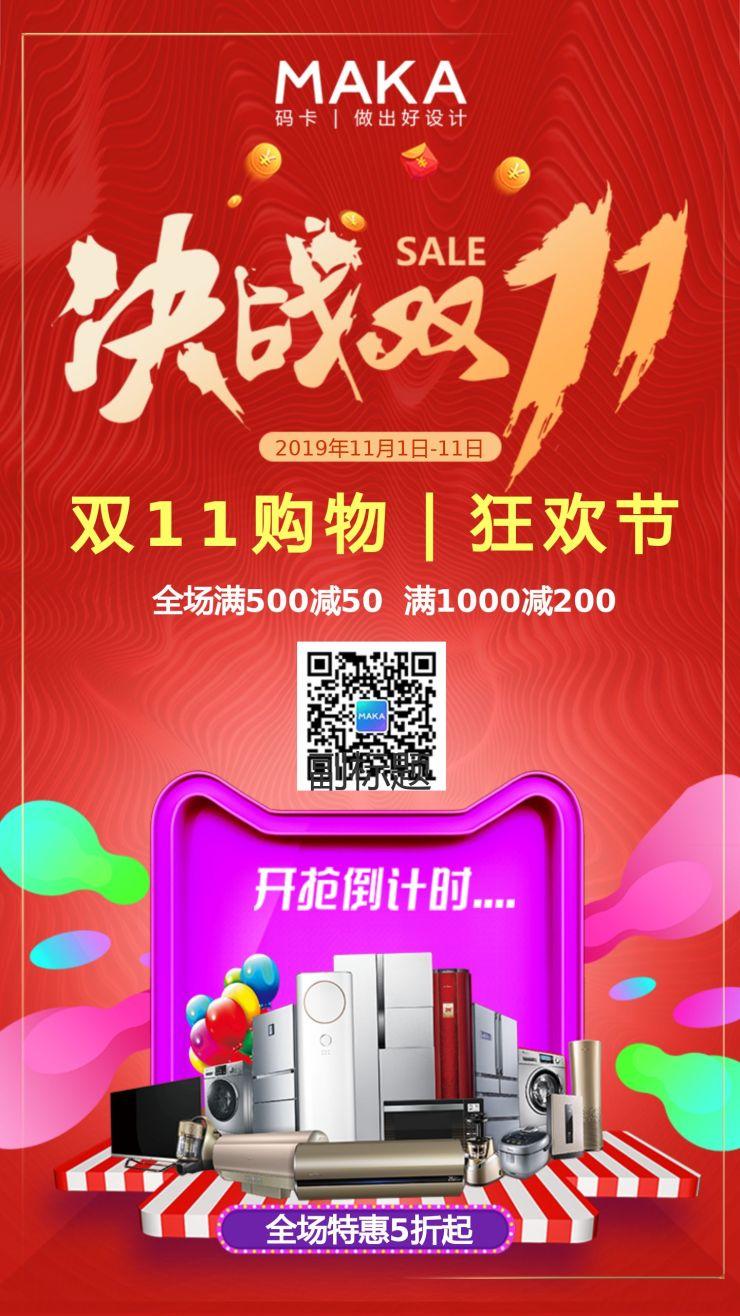 红色双十一购物节热卖钜惠促销打折活动宣传 电商企业店铺通用创意海报