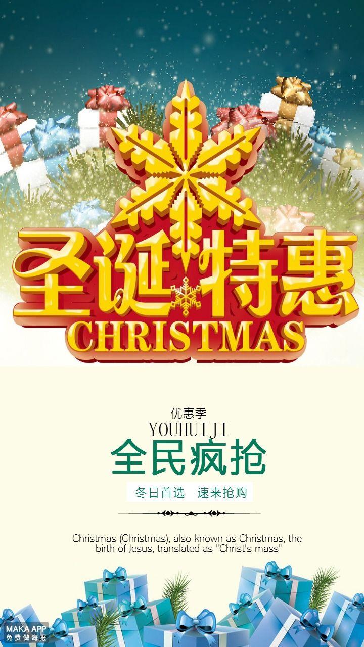圣诞特惠海报