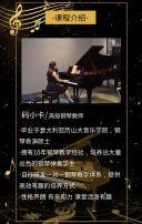 黑金大气少儿钢琴培训班招生宣传H5