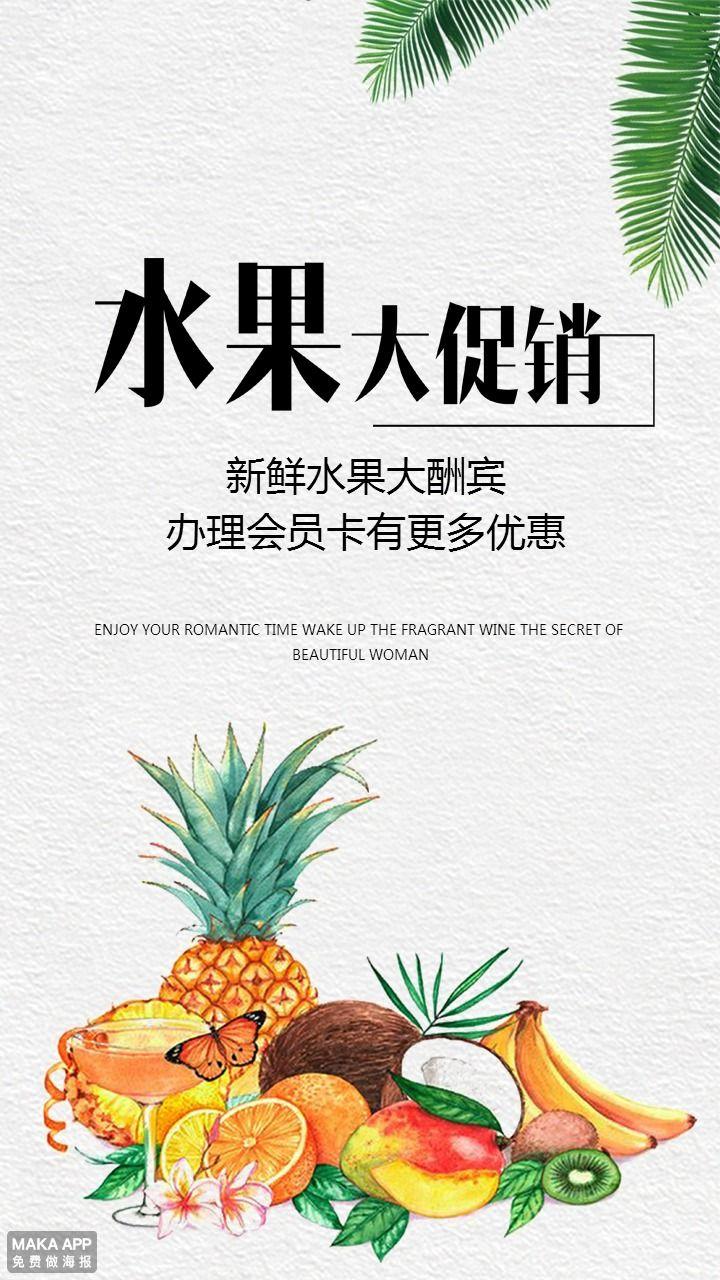 水果店促销打折宣传